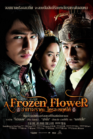 a_frozen_flower_post1